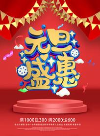 圣诞立体字舞台喜庆海报