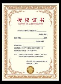矢量授权书证书模板设计
