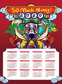 手绘财神2020年日历海报