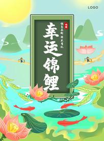 手绘锦鲤荷花山水画海报