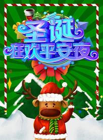 手绘麋鹿立体字圣诞快乐海报