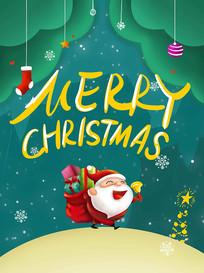 手绘圣诞老节圣诞老人送礼物海报