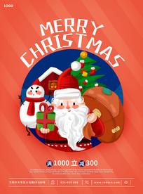 手绘圣诞老人卡通海报