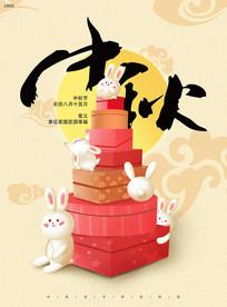 手绘中秋礼物玉兔海报