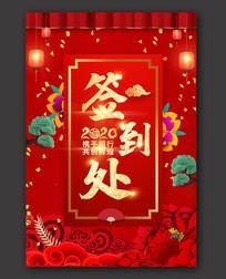 鼠年新年年会活动签到处海报