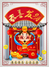 新年节日促销海报