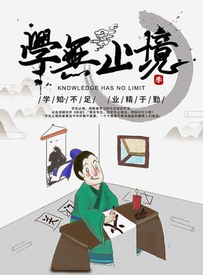 学无止境中国风海报