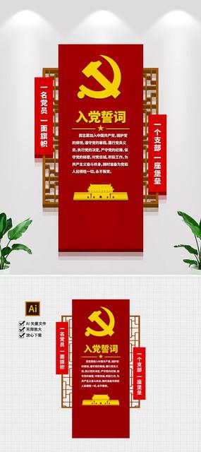 原创3D新中式坚版入党誓词党建文化墙