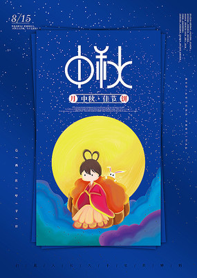 中国传统节日中秋海报