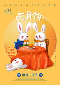 中国传统节日中秋卡通玉兔海报