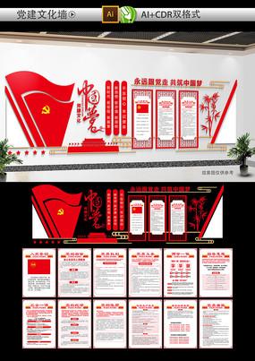 中国风党建文化墙设计模板