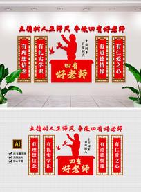 中式校园四有好老师文化墙