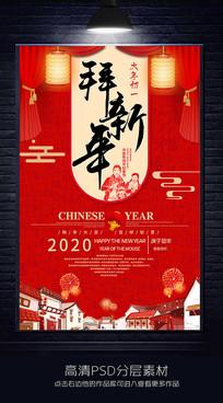 2020大年初一拜新年海报