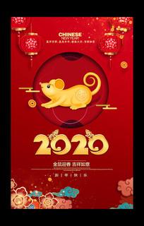 2020金鼠迎春春节新年海报