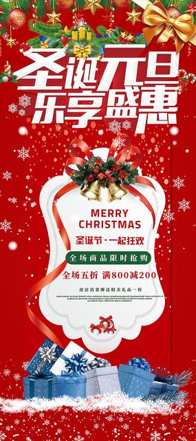 2020年圣诞元旦商场活动展架