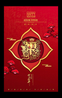 2020鼠年春节新年海报