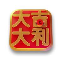 大吉大利艺术字