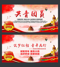 共青团党建宣传展板