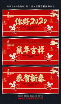 红色大气2020鼠年展板设计