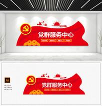 红色社区党群服务中心门头前台背景墙