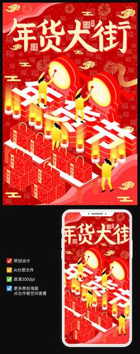 年货节年货大街红色喜庆海报设计