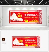 十九大党群服务中心社区文化墙