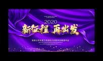 紫色大气企业年会舞台背景展板