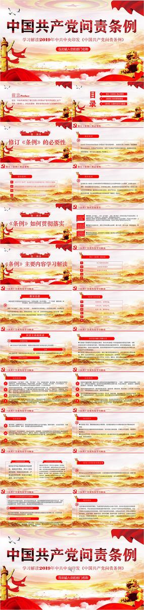 2019中国共产党问责条例学习解读ppt