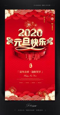 创意2020元旦快乐海报