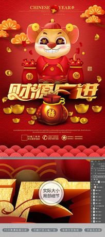 春节财神到财源广进2020年鼠年新年海报