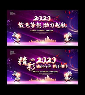 大气2020企业年会会议背景展板
