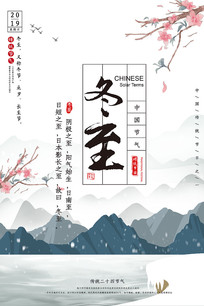 二十四节气传统节日冬至节气海报