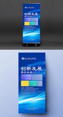 活动宣传x展架设计