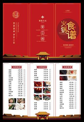 火锅菜谱三折页