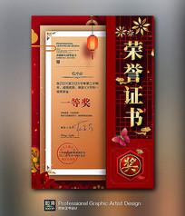 奖学金喜庆荣誉证书奖状模板