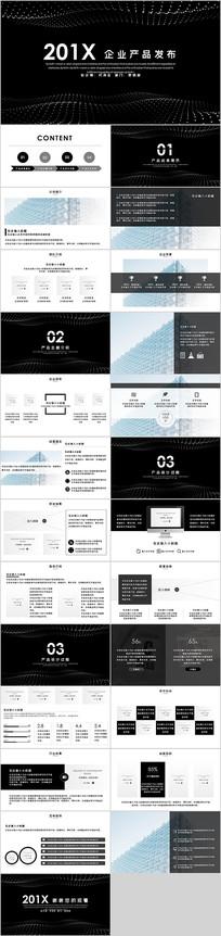 企业产品发布新品推广PPT模板