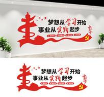 学习强国党建宣传标语文化墙设计