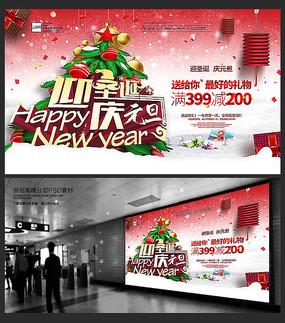 迎圣诞庆元旦双节促销红色喜庆海报