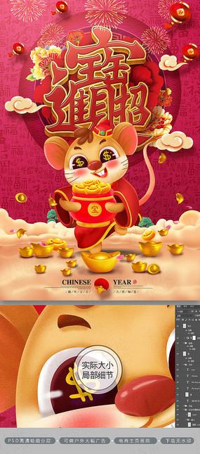 招财进宝春节财神到2020年新年鼠年海报