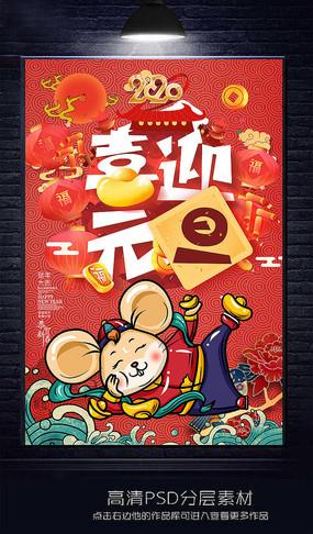 2020年鼠年大吉福鼠迎春新年元旦海报