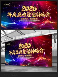 2020鼠年年终暨迎新晚会舞台背景板