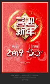 2020喜迎新年元旦海报