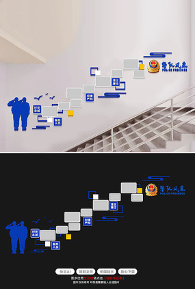 3D蓝色警营风采照片墙警营文化墙