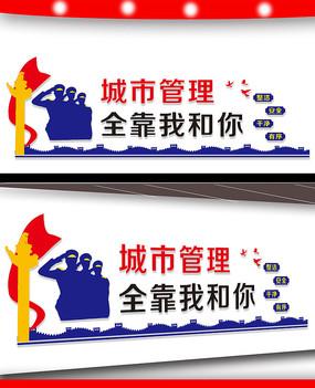 城市管理宣传文化墙设计