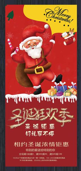 创意圣诞节促销易拉宝