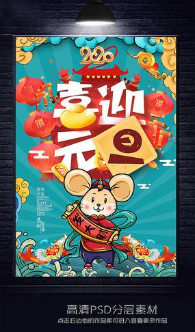 国潮风2020鼠年新年快乐春节海报