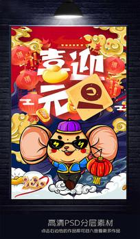 国潮新中式鼠年大吉新年创意海报