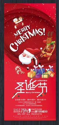 剪纸圣诞节宣传易拉宝