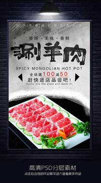 老北京涮羊肉美食海报设计