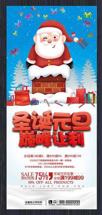 圣诞元旦双促海报